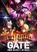 GATE 奇幻自卫队 第二季