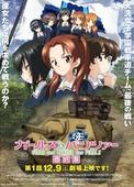 少女与战车 最终章