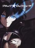 黑岩射手OVA
