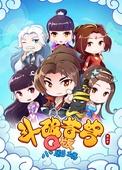 斗破苍穹 第二季 Q版小剧场