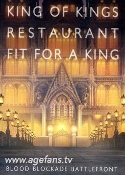 血界战线 王者餐厅的王者