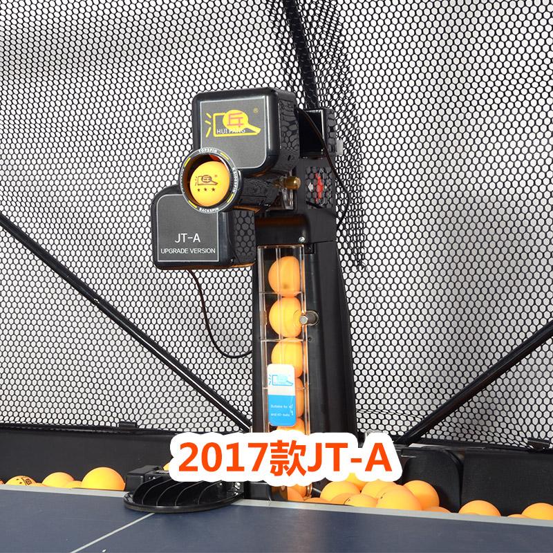 Huipong JT-a serve machine automatic table tennis serving machine multi-rotation multi-landing point serve domestic