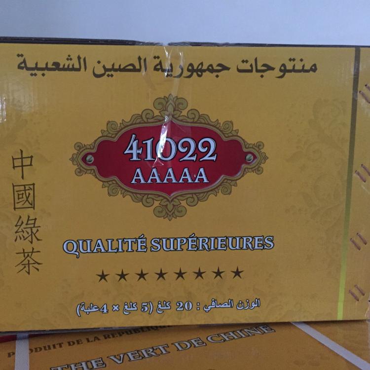 100% NATURAL china green tea 41022AAAAA - 4uTea | 4uTea.com