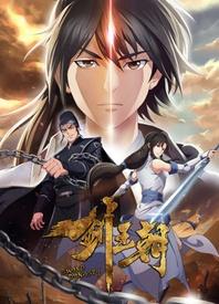 剑王朝 第二季