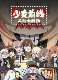 少女前线 人形小剧场 日语版