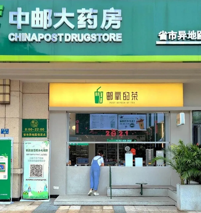 连中国邮政,也逃不出奶茶的手掌心