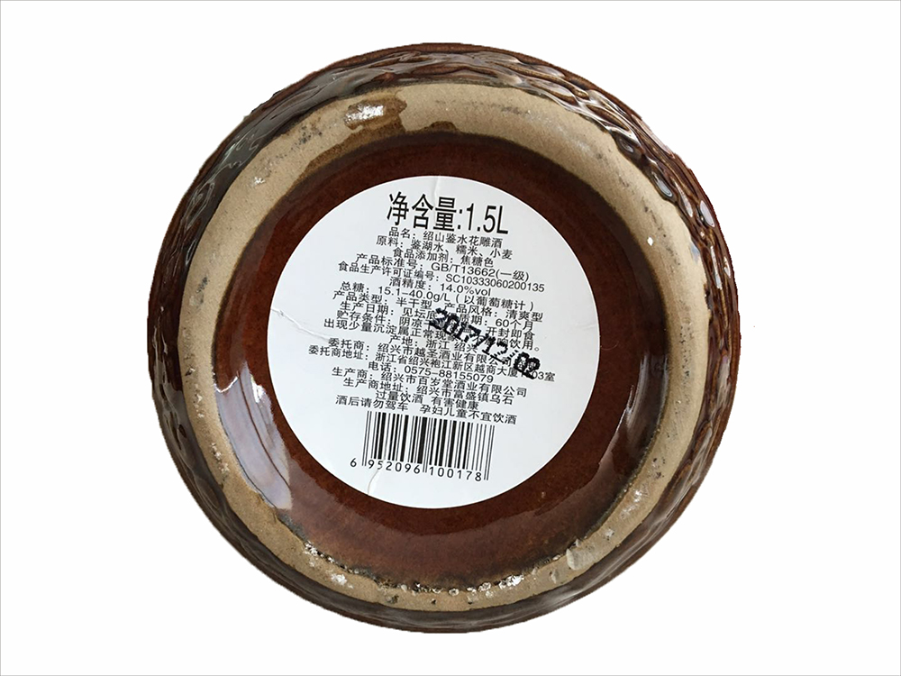 Янтарный цвет и вкус немного сладкое ShaoshanJianshui ручной работы зимнее вино Huadiao