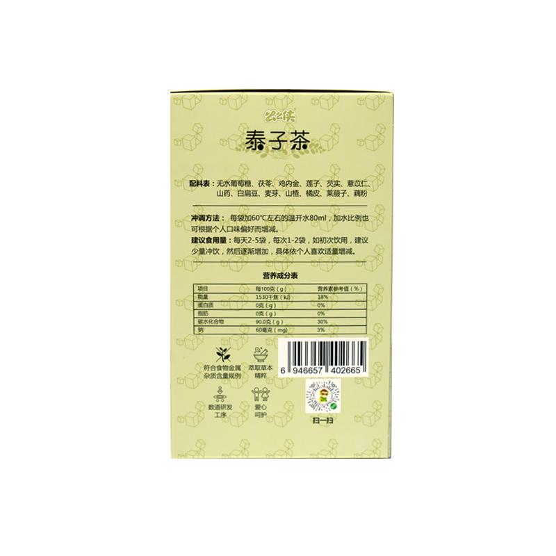 Children health tea loss of appetite 110g natural herbal tea packaging - 4uTea | 4uTea.com