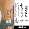 HB-110