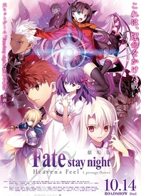 Fate/stay night Heaven's Feel I.presage flower