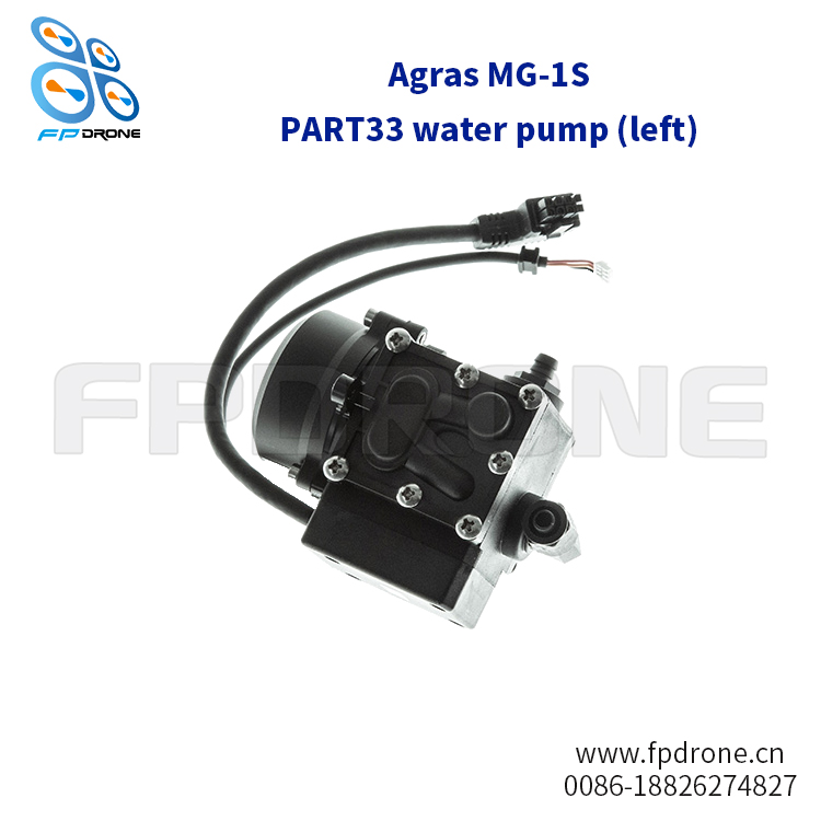 MG-1S Delivery pump(Left) MG-1S drone parts