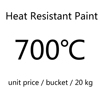 내열성 페인트 700 온도