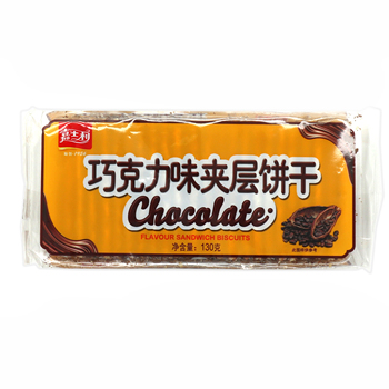 Chocolate Flavour Sandwich Double Layer Biscuits Made In China(Chocolate sandwich biscuits)