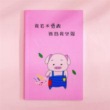 Практичный поросенок мультфильм блокнот 50 листов Блокнот записная книжка школьные канцелярские принадлежности для детей печать китайских...(Китай)
