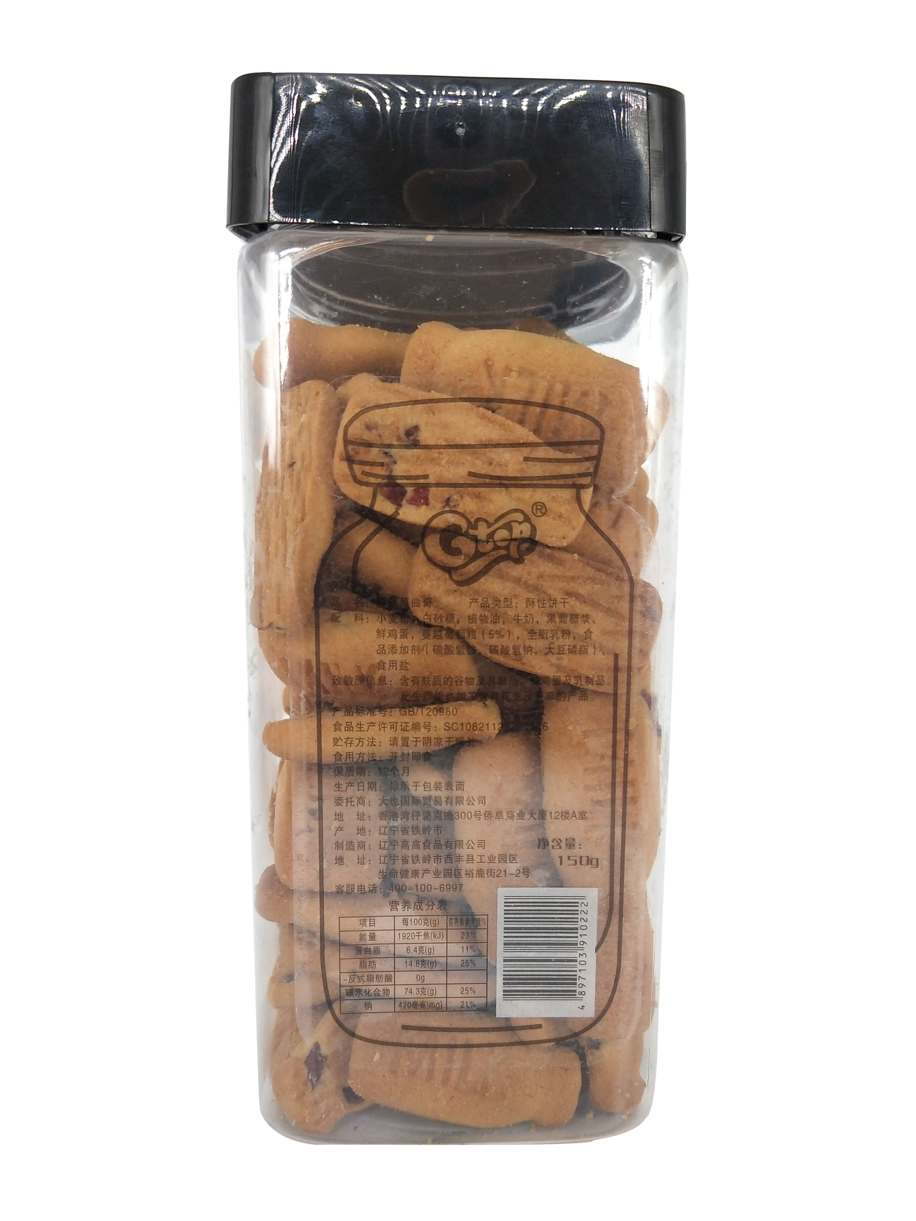 150g Nursing Bottle Shaped Mini Cookies with dry Cranberry as Snacks