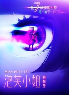 泡芙小姐第7季