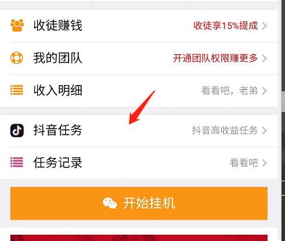 小龙虾更新了自带脚本做抖音任务,最新下载地址,怎么玩?插图1