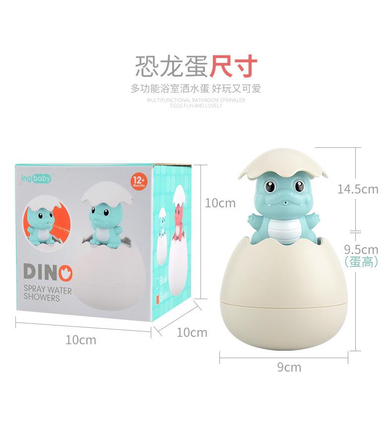 Baby shower ванная комната комплект пластикового распылительного воды яйцевидной формы плавающий динозавр Ванна игрушка для ребенка
