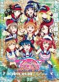 Love Live! Sunshine!! 剧场版 彩虹之上