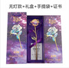 Rose with gift box