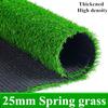 25ミリメートル春草