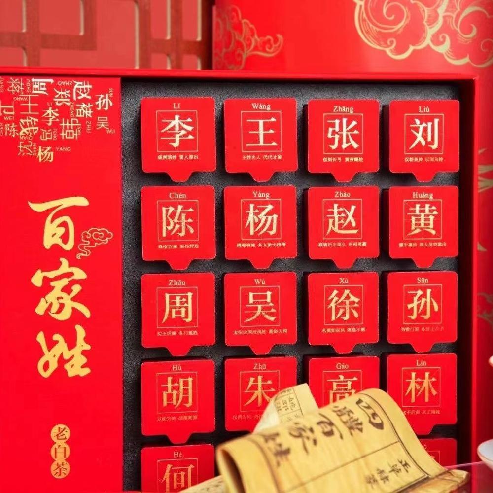 2021 Newest Design Chinese Families Name Aging White tea - 4uTea | 4uTea.com
