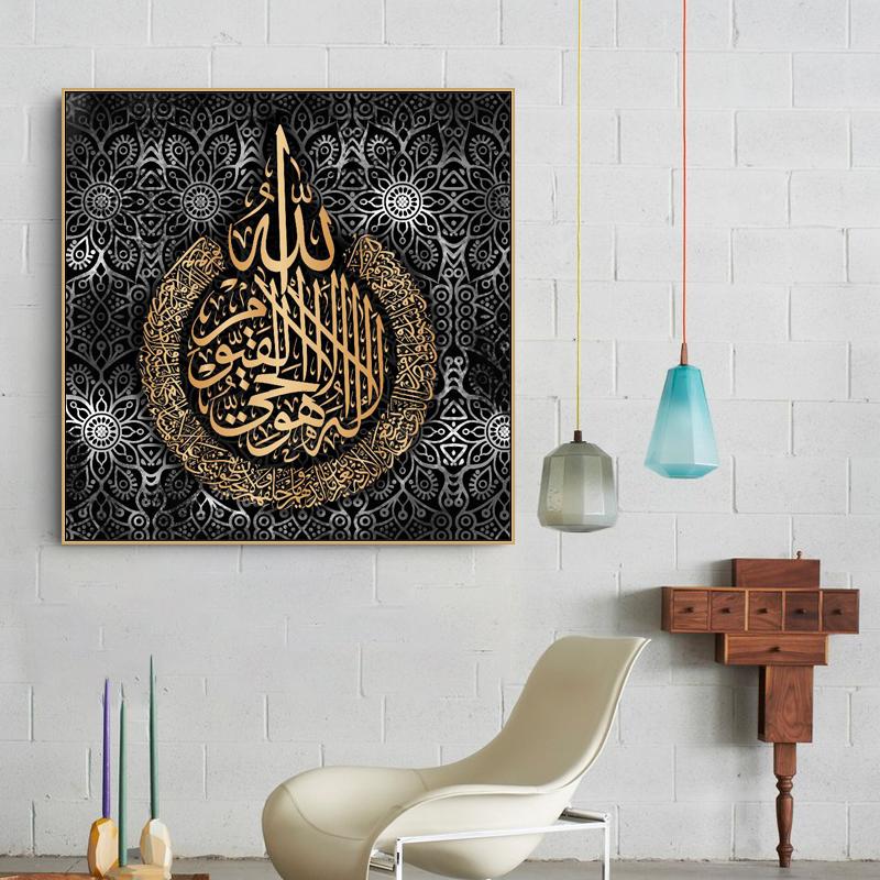 Classic Golden Islamic Quran Muslim Poster Mural Family Bedroom Bedroom Wall Decoration Canvas Art