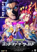 怪物弹珠新系列 END OF THE WORLD