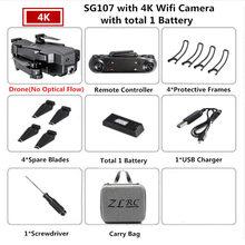 SG107 Wi-Fi FPV Мини Профессиональный Дрон 2,4 ГГц с 4K HD регулируемой камерой режим съемки Складное крыло игрушка Квадрокоптер(Китай)