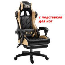 Новое поступление компьютерное кресло LOL интернет кафе Спортивное гоночное кресло WCG игровое кресло офисное кресло для персонала(Китай)