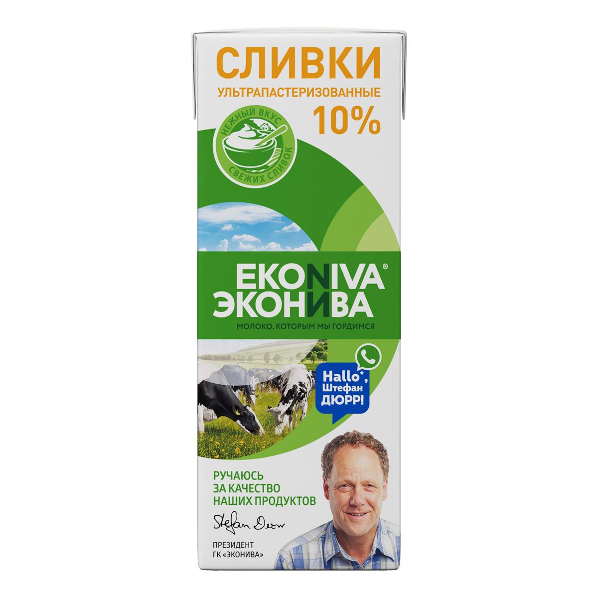 Organic EKONIVA UHT cream 0.2 liter carton, 10% fat in stock