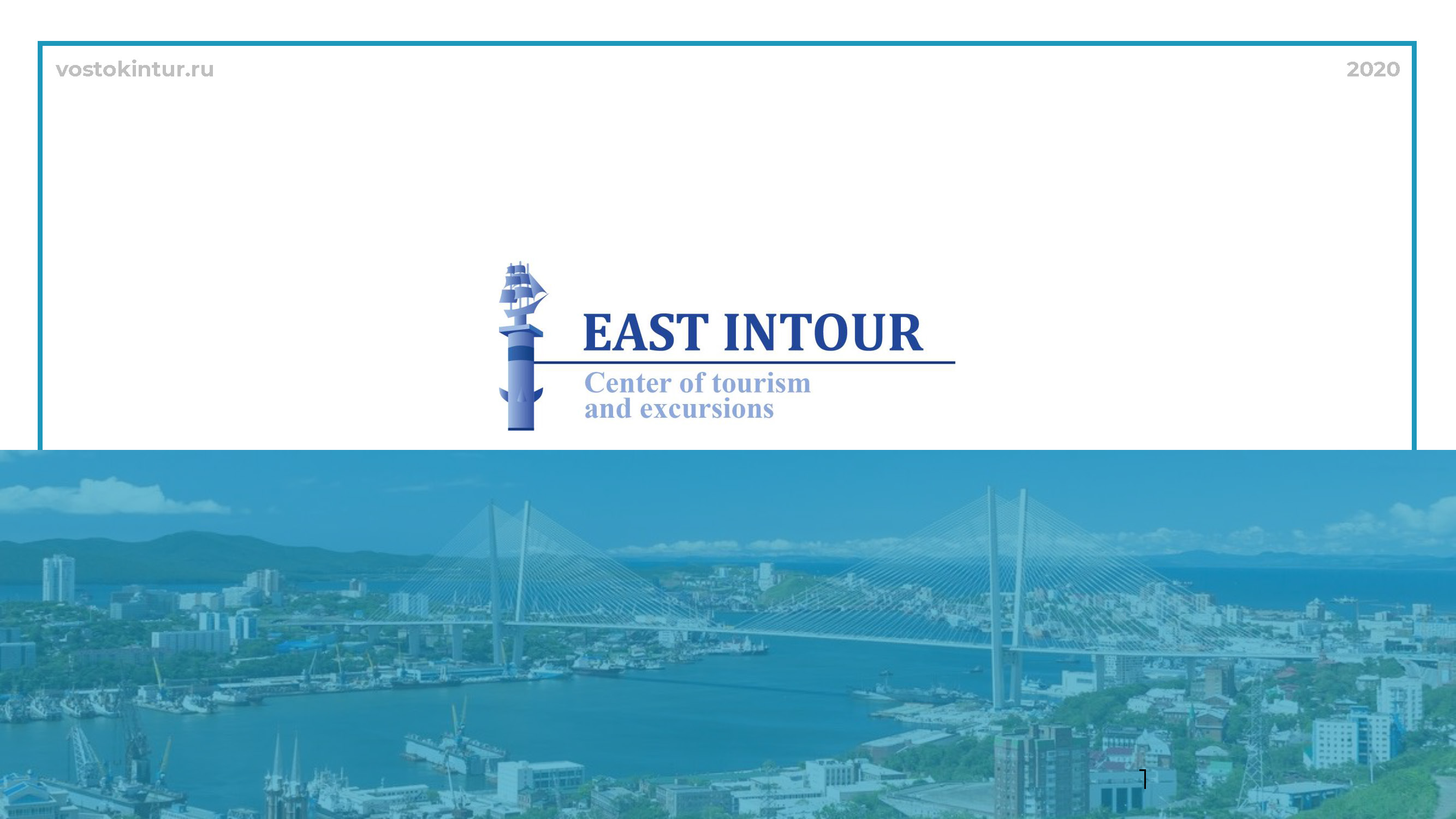 Тематические экскурсии и туры в Владивосток Россия