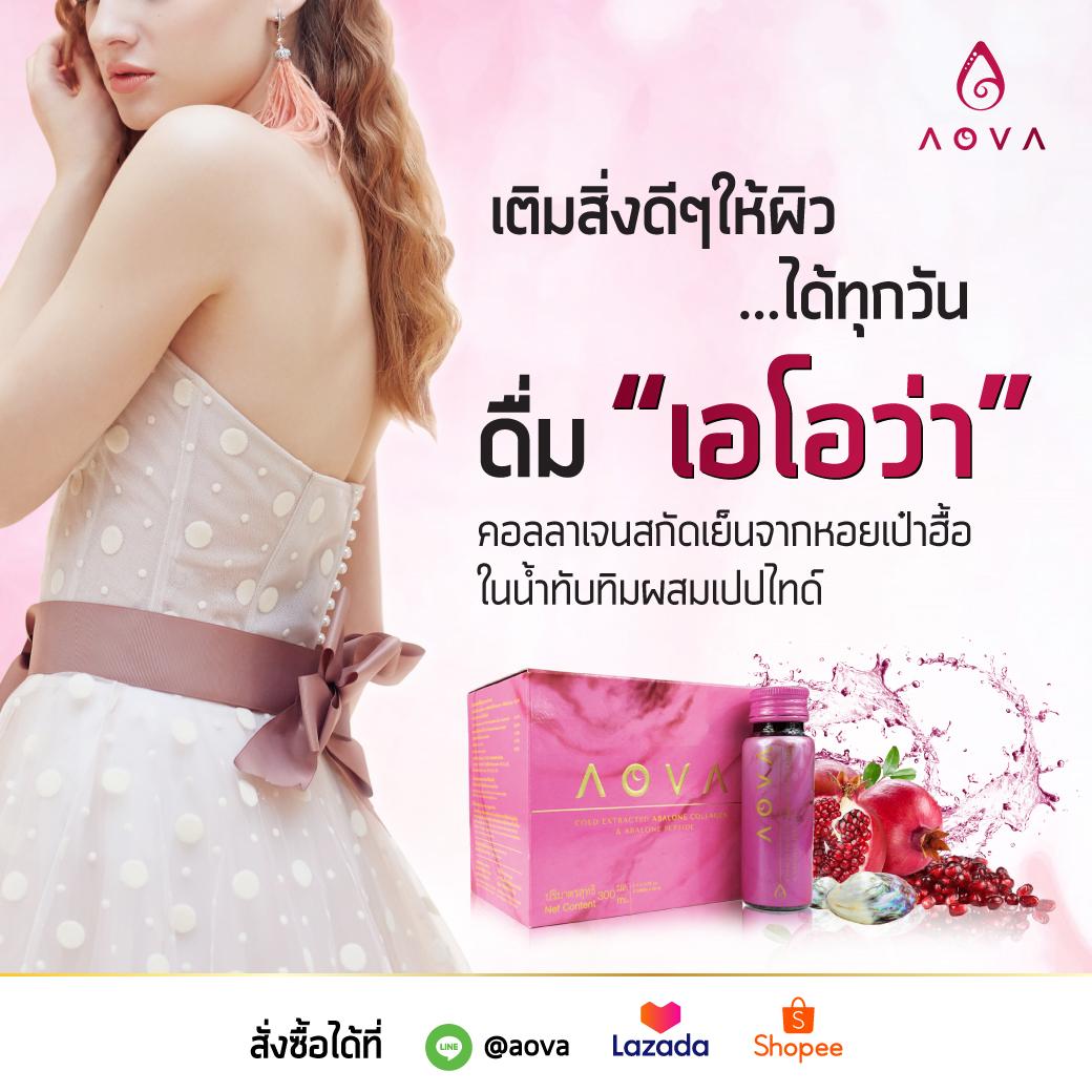 AOVA Super Rich Japan Abalone Collagen & Peptide Oral Liquid Beauty Drinks