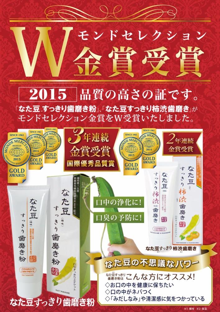 Японская зубная паста с органическим порошком зеленого чая, отбеливание зубов маття