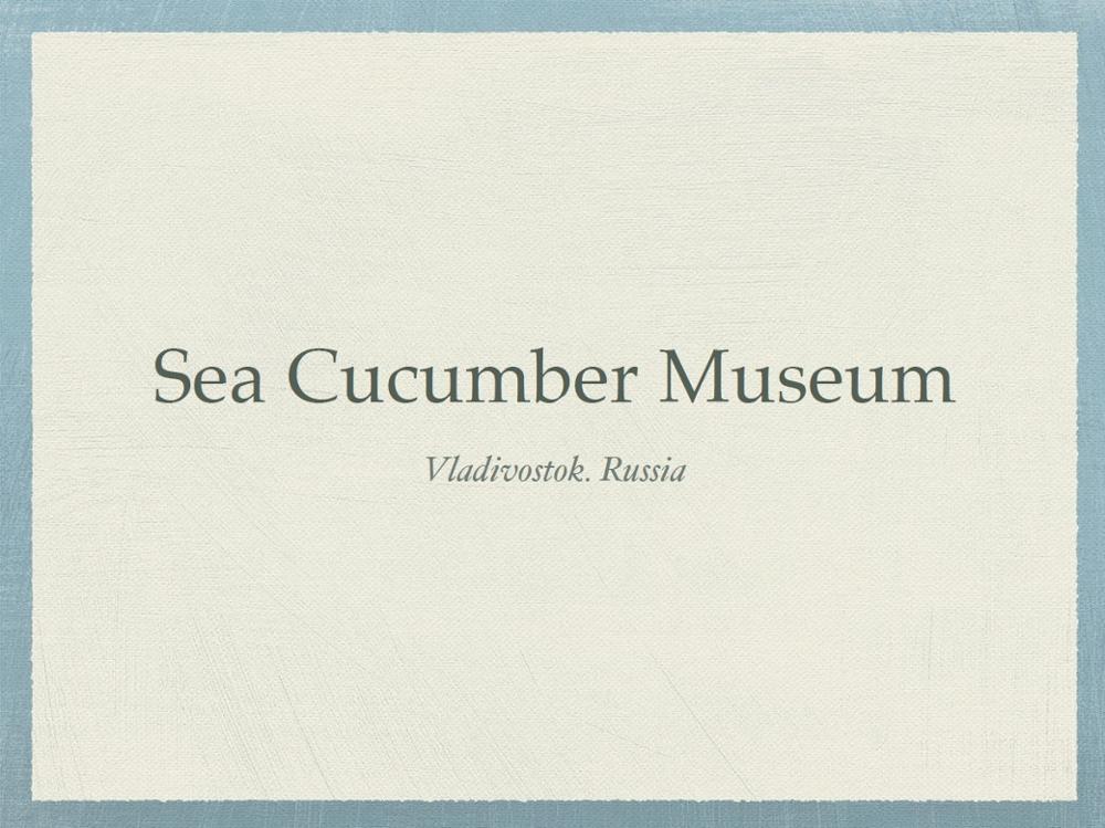 Музей морского огурца Владивосток Россия