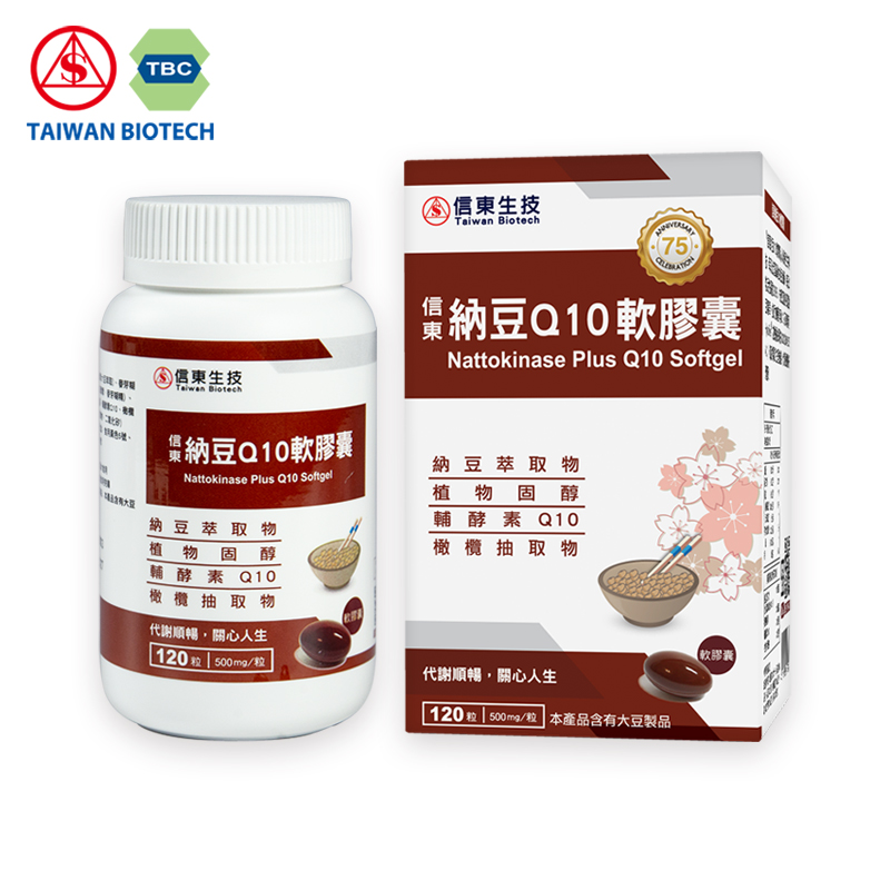 Dietary Supplement Nattokinase Enzymes coq10 capsules