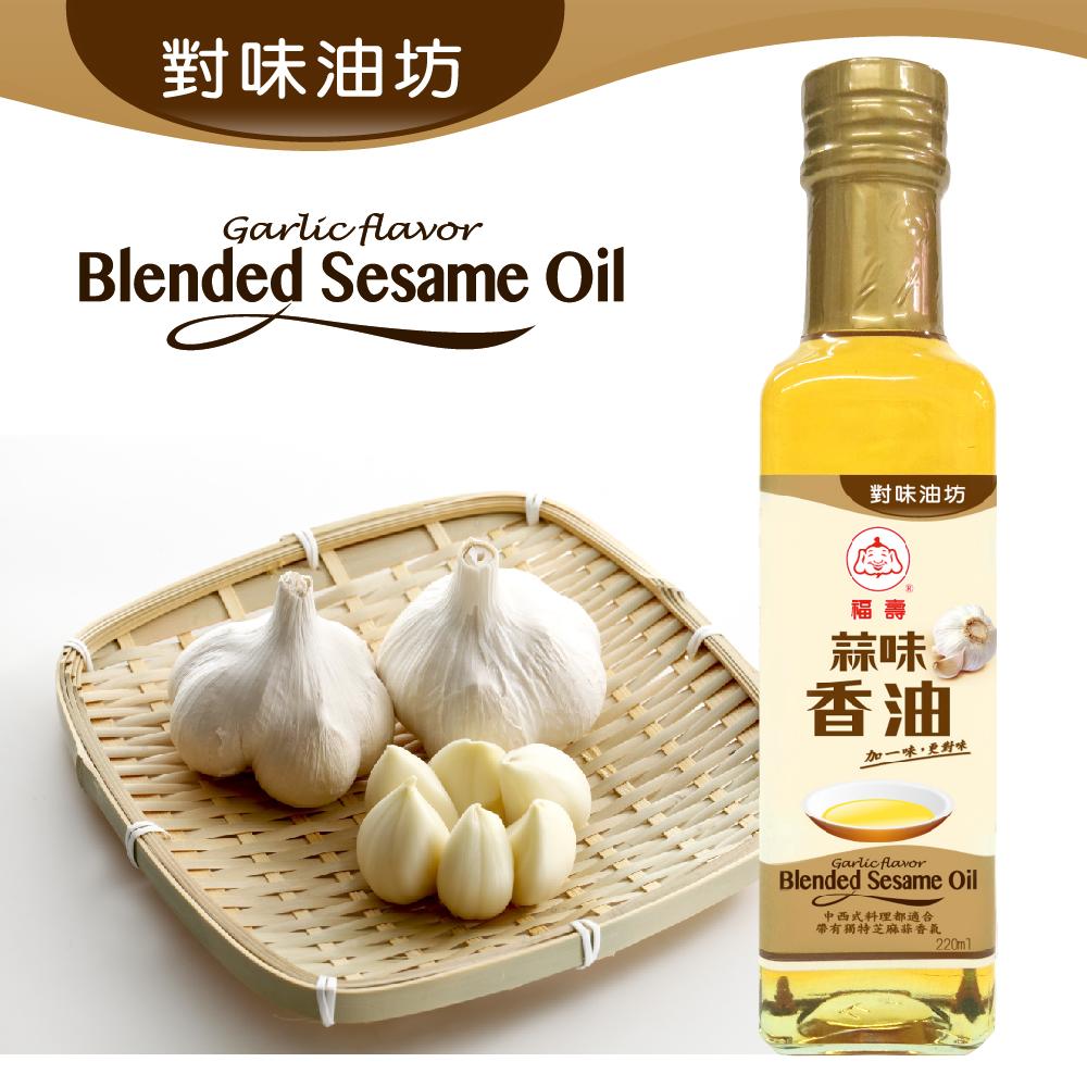 garblic cooking vegetable oil for kitchen